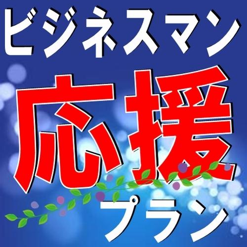 □禁煙シングル□ ☆ビジネスマン応援プラン☆今なら日月カレー無料!