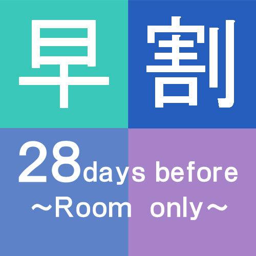 【食事なし/早期得割】28日前のお申込み限定★28days Before Plan