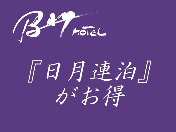 【連泊プラン】日曜日・月曜日の2連泊の宿泊ならこのプランがおすすめ♪【東京駅八重洲口 徒歩7分】