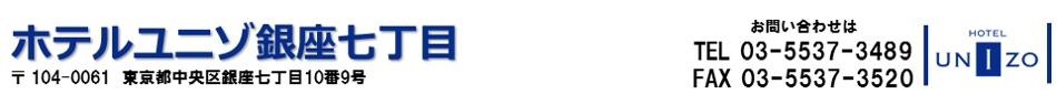 ホテルユニゾ銀座七丁目 2016年6月20日開業 東京都中央区銀座七丁目10番9号