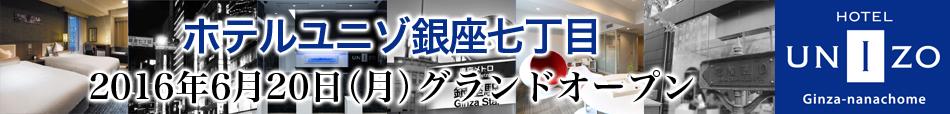 ホテルユニゾ銀座七丁目2016年6月20日グランドオープン