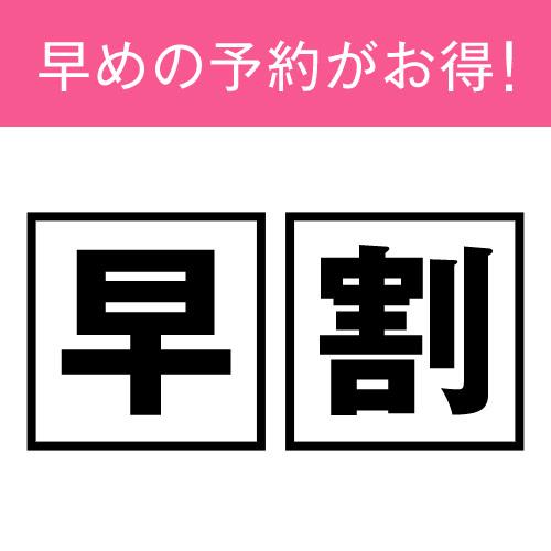 【女性専用】14日前までのご予約のお客様におすすめ!【2016年1月29日オープン】