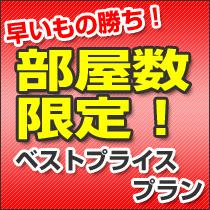 【現金特価】◆◆ワケありルームプラン◆◆【限定5室】