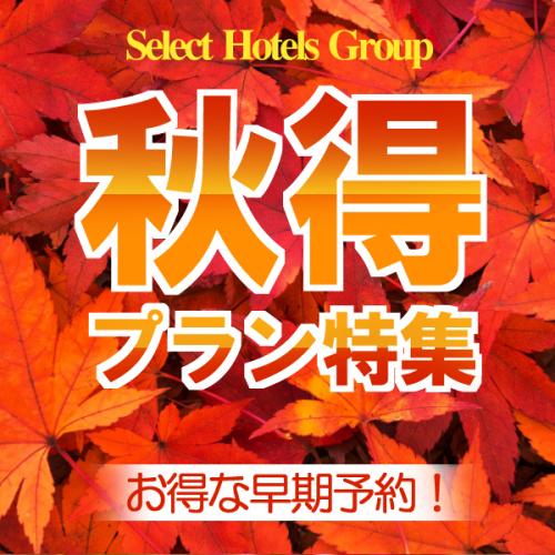 【秋の感謝SALE】1部屋限定喫煙☆特典:駐車場・ルームシネマ・朝食付