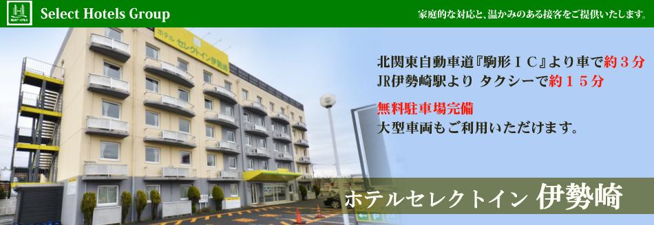 ホテルセレクトイン伊勢崎