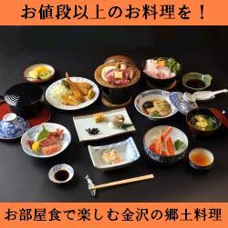 Japanese Traditional Full Course Dinner