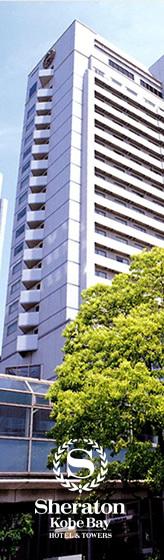神戸ベイシェラトン ホテル&タワーズ Kobe Bay Sheraton Hotel & Towers