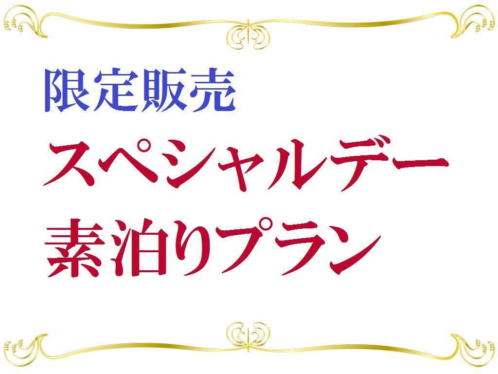 スペシャルデー素泊りプラン■三田駅より徒歩5分