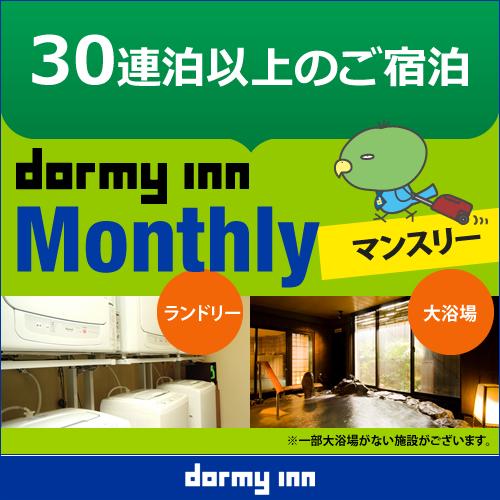 【Monthly】超お得!!30連泊以上プラン♪♪長期の出張・観光には絶対コチラ!!「≪素泊まり≫
