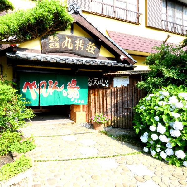 北郷温泉旅館 丸新荘 関連画像 2枚目 楽天トラベル提供