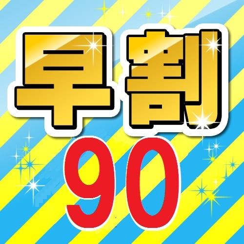 ★早割90★オンラインカード決済限定★【キャンセル既定注意】