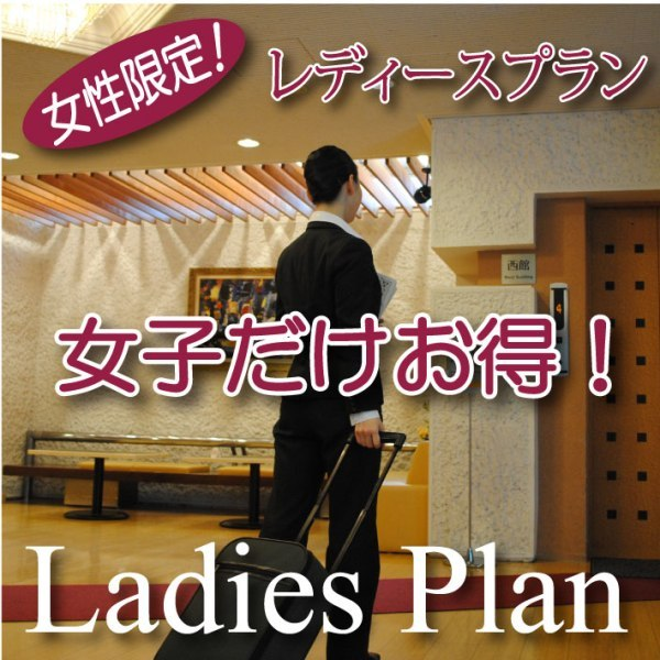 【レディース限定】レディースプラン☆ご旅行・出張・女子会応援♪