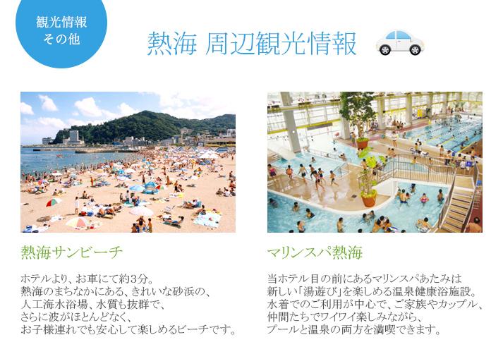 観光情報1