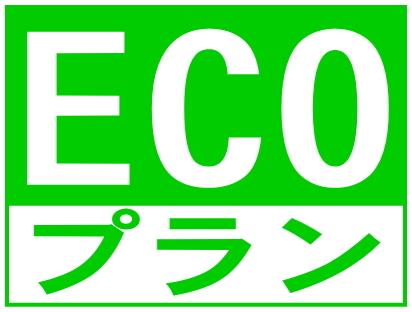 【連泊・素泊】ECOプラン 〜お掃除なしで地球にやさしく〜