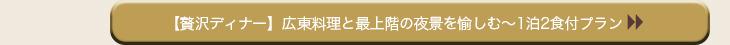 広東風ディナープラン