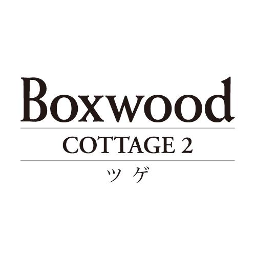 コテージ #2 Boxwood ツゲ