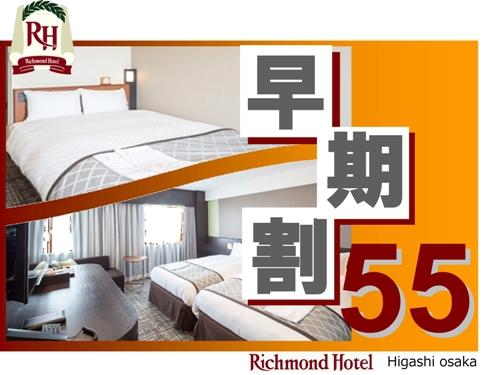 【早期55】室数限定!55日前予約がお勧め!−食事なし−