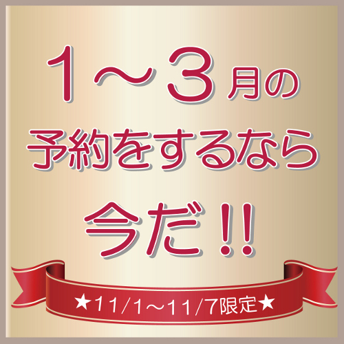 【早割★人気NO1】1月〜3月の予約をするなら今!【12月1日〜1週間限定】販売プラン! 食事なし