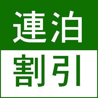 【連泊割】【連泊 de 快適ステイ!】連泊でお得に福岡ステイ★ 食事なし