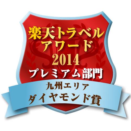 楽天トラベルアワード2014 九州エリア プレミアム部門 ダイヤモンド賞