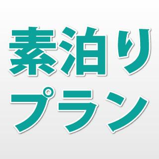 【スタンダード】素泊まりプラン≪事前カード決済割引≫