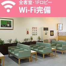 全客室・1Fロビー Wi-Fi完備