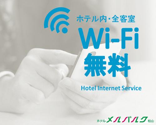 【一人旅&ビジネス】温泉満喫&シングルユースでゆったり素泊りプラン♪駐車場無料【無料Wi-Fi完備】