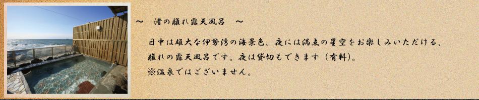 ◆露天風呂(カスタマイズ)