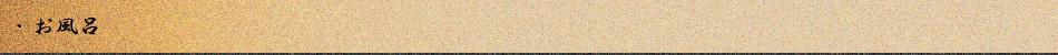 ◆温泉バナー(カスタマイズ)