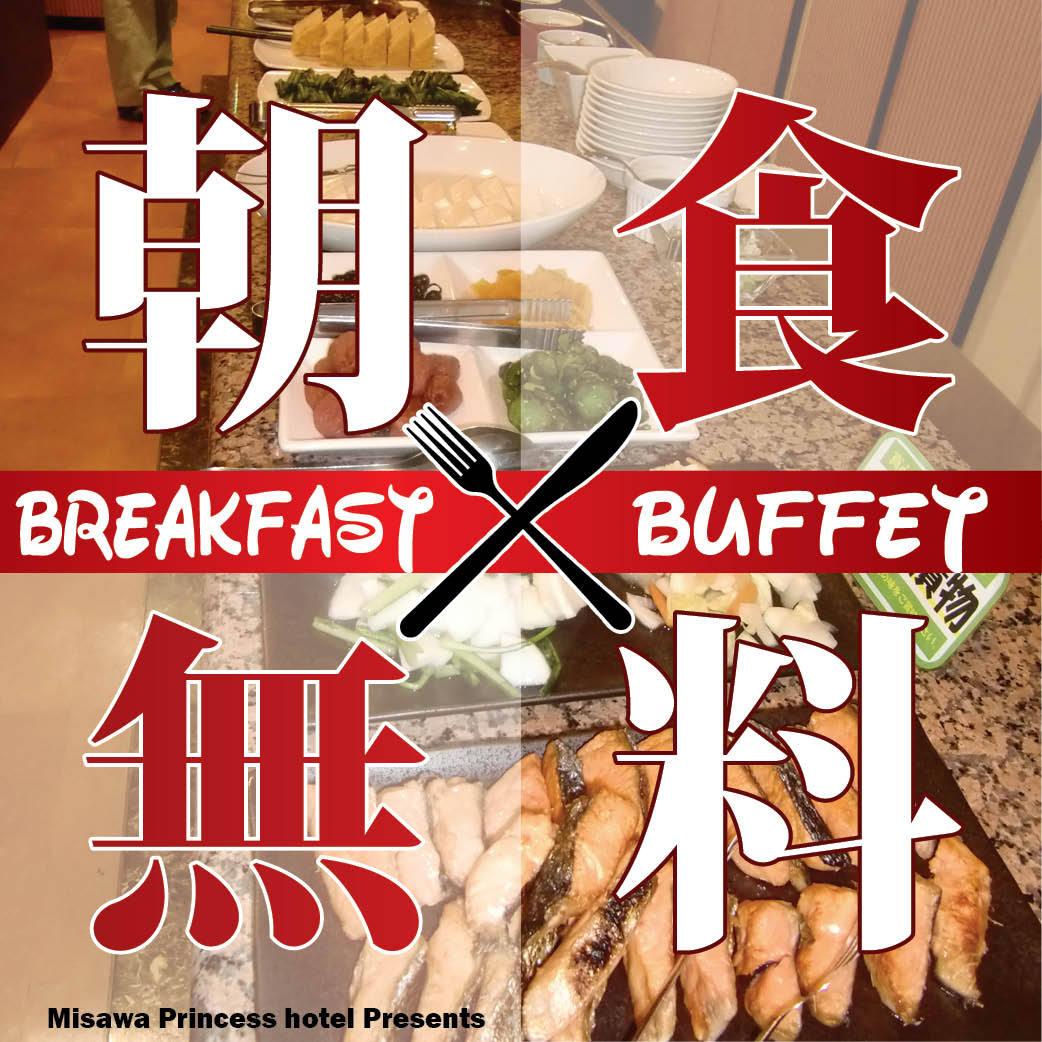〜 シンプル STAY 〜  早朝5時30分〜モリッと無料朝食バイキング付き!
