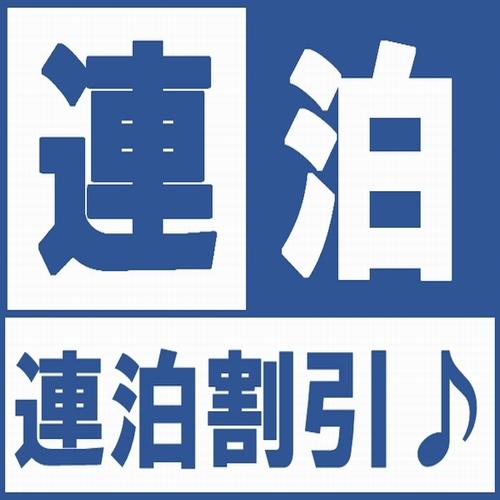【7連泊〜♪】☆ウィークリープラン☆全館Wi-Fi完備/朝食・駐車場無料☆