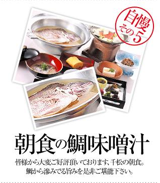 朝食の鯛味噌汁