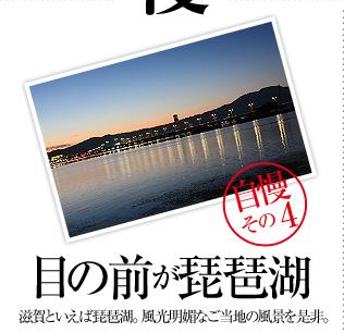 目の前が琵琶湖