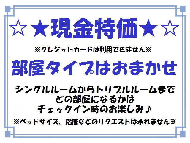 ☆★現金特価★☆【部屋タイプおまかせ】プラン