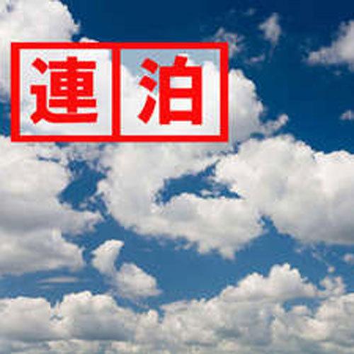 【連泊】長期滞在を応援!3連泊以上で1泊に付き200円引き(素泊)