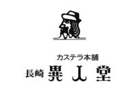 ★お土産(長崎異人堂カステラ)付プラン (朝食バイキング付)