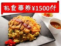 ビジネスマン応援! 『お食事券1500円分』+『朝食バイキング』付プラン スタンダードシングル