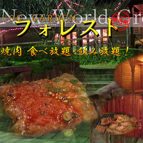 ニューワールドホテル 関連画像 3枚目 楽天トラベル提供