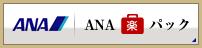 ANA楽パック|知床プリンスホテル 風なみ季