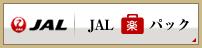 JAL楽パック|知床プリンスホテル 風なみ季
