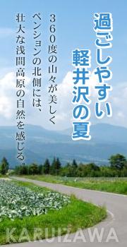 過ごしやすい軽井沢の夏