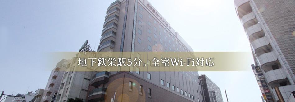 地下鉄栄駅5分。全室Wi-Fi対応