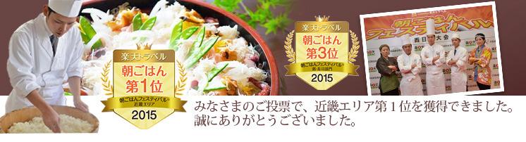 楽天トラベル朝食フェスティバル近畿エリア1位、西日本3位