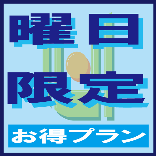 羽田空港利用応援プラン【21時イン・6時アウト】