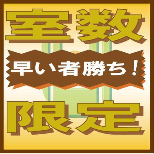 【19時イン☆7時アウト】プラン☆羽田☆品川☆アクセス良好!