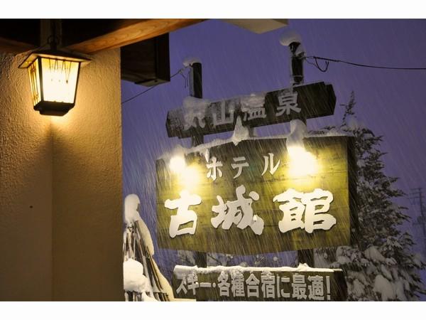 丸山温泉 古城館 関連画像 3枚目 楽天トラベル提供