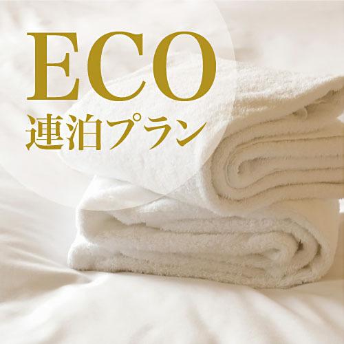 【清掃不要の方限定】ECO連泊プラン 食事なし