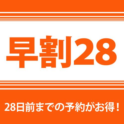【さき楽・早割28】 28日前までの予約がお得に!早期割引プラン/素泊まり