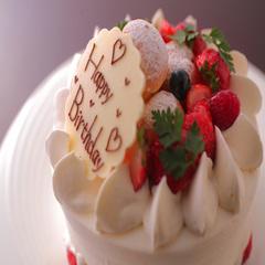 〔アニバーサリープラン〕スパークリングワイン&ホールケーキ。大切な記念日。ラッキー7のおもてなし♪