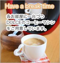 DOLCEのコーヒーマシン
